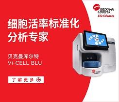 贝克曼库尔特商贸(中国)有限公司