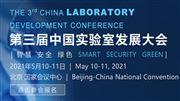 第三届中国实验室发展大会(上)