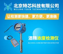 北京特芯科技有限公司