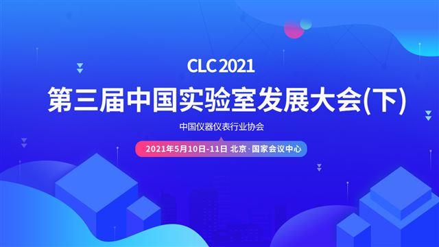 第三届中国实验室发展大会(下)