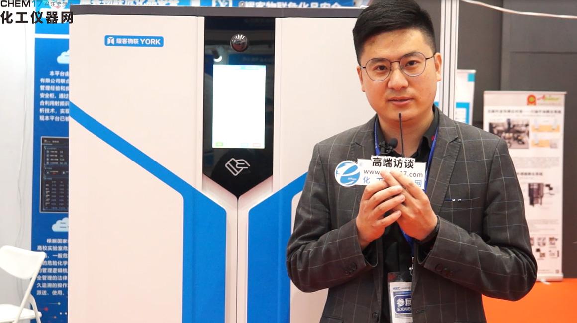 打造危化品安全管控平台 上海耀客精彩亮相高博会2021