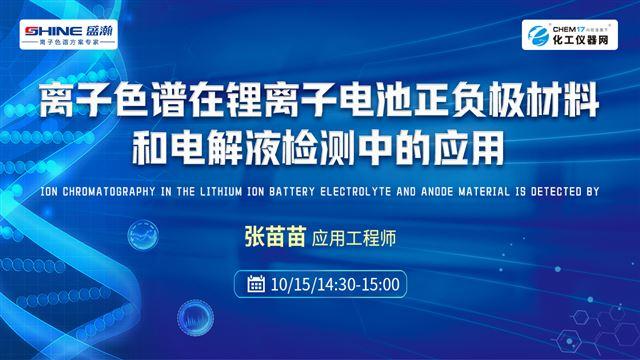 离子色谱在锂离子电池正负极材料和电解液检测中的应用
