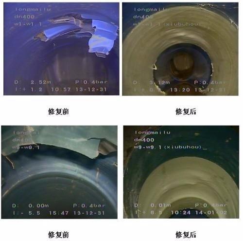 管道紫外光固化修复效果