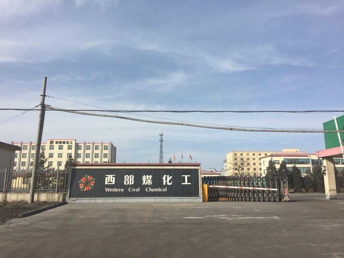 西安赢润环保与乌海市西部煤化工有限责任公司达成战略合作