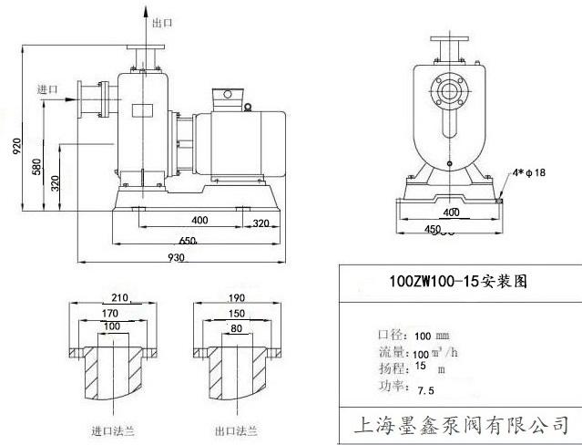 100ZWL100-15直联式自吸泵外形尺寸