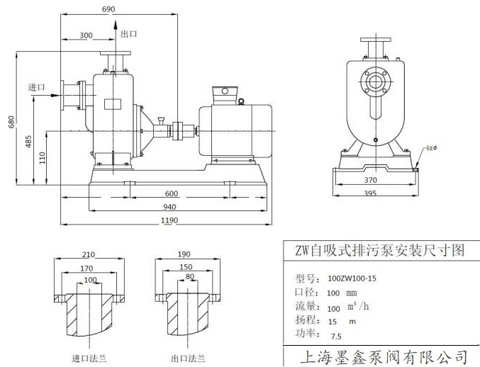 100ZW100-15自吸泵外形安装尺寸