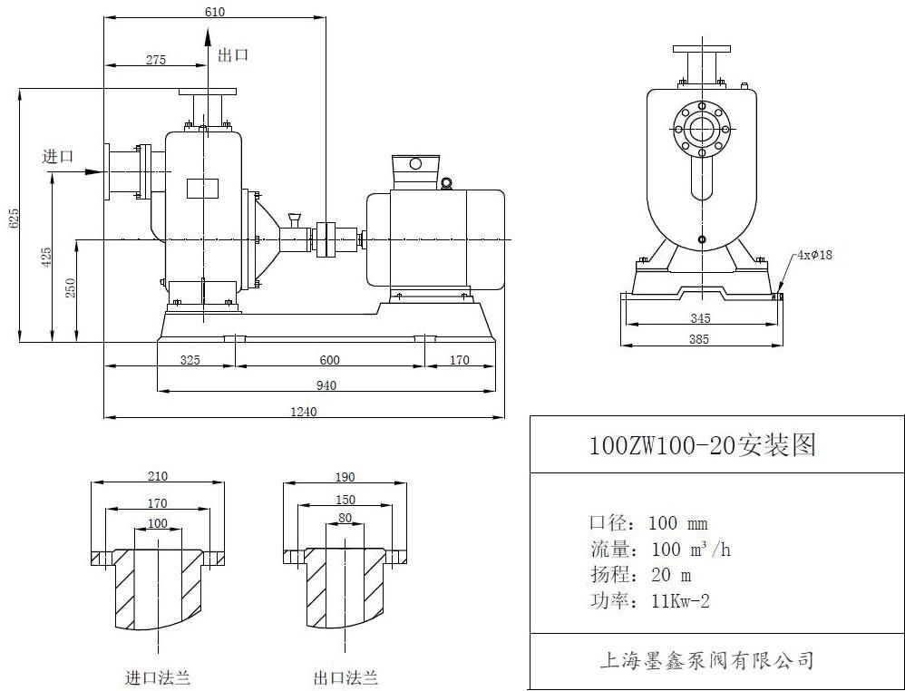 100ZW100-20自吸泵外形安装尺寸