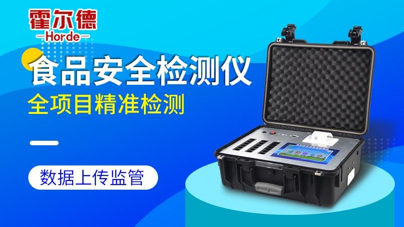 食品安全快速检测仪器设备 【食品安全用什么仪器检测|霍尔德品牌】