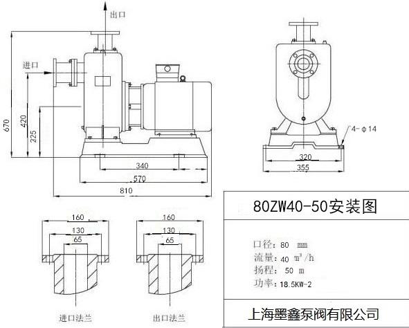 80ZWL40-50直联式自吸泵尺寸