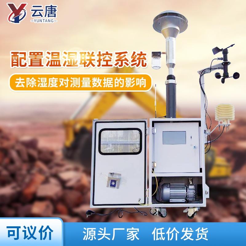 公益诉讼在线扬尘监测系统厂家