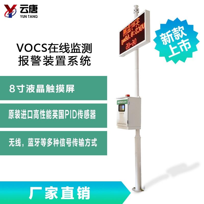 公益诉讼vocs在线监控系统