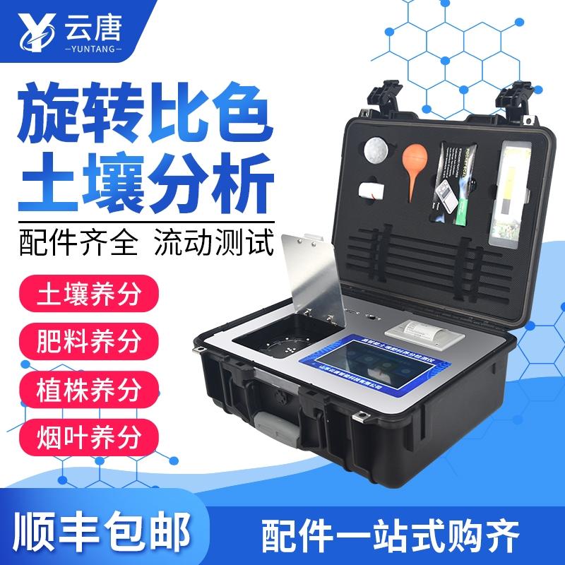 高效测土仪招标实验室快检方案
