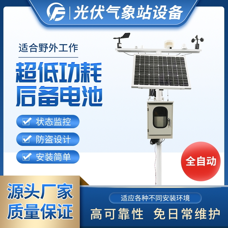 光伏发电站气象监测系统