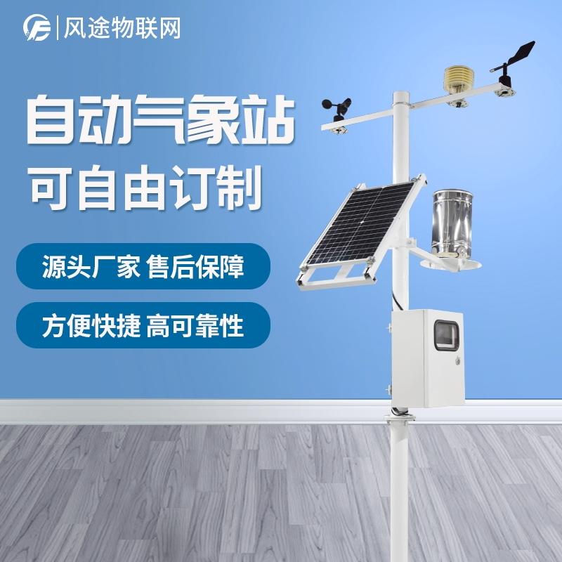 区域建设自动气象站