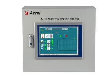 配电室环境辅助监控系统