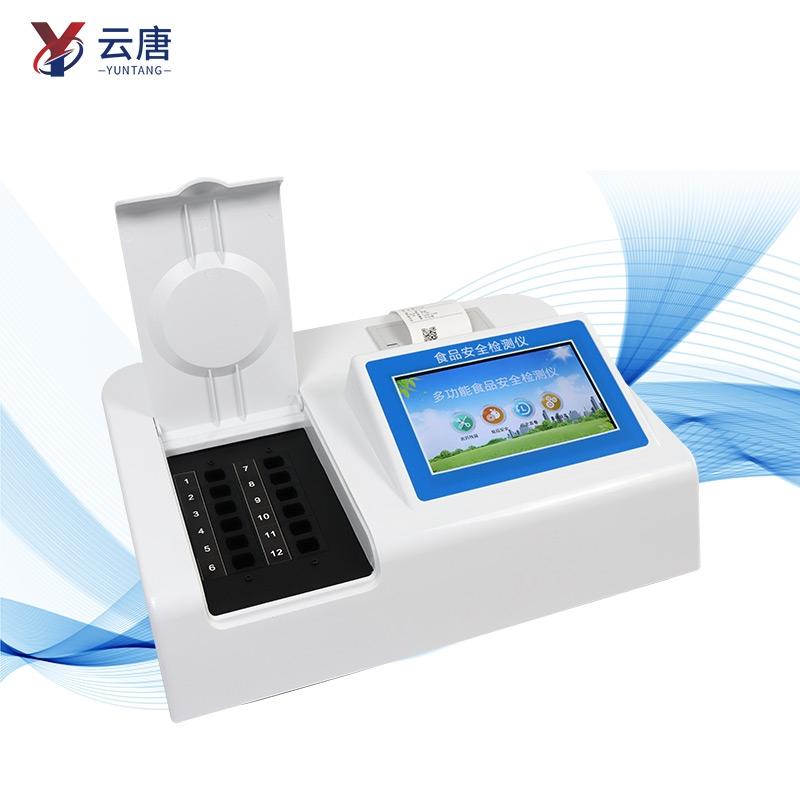 多功能食品安全检测仪生产厂家@2021专业仪器仪表厂家