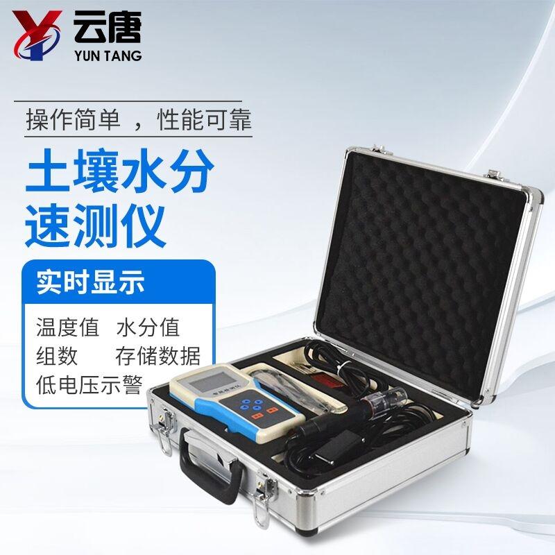 土壤水分温度电导率速测仪@2021土壤温湿度检测仪器仪表