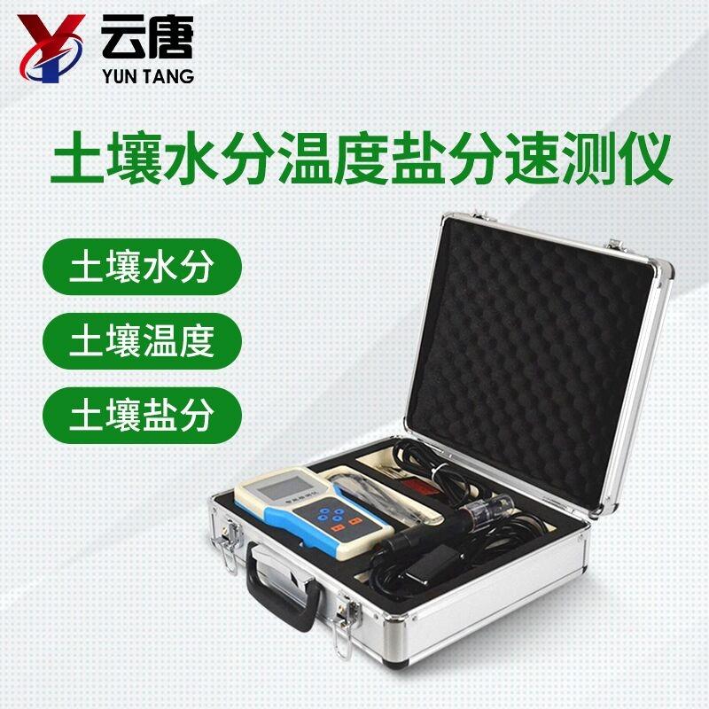 土壤三参数测量仪@_2021【土壤测量仪器仪表】