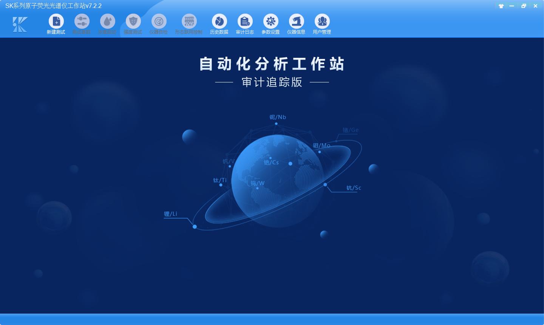 SK-乐析原子荧光光谱仪/光度计软件部分
