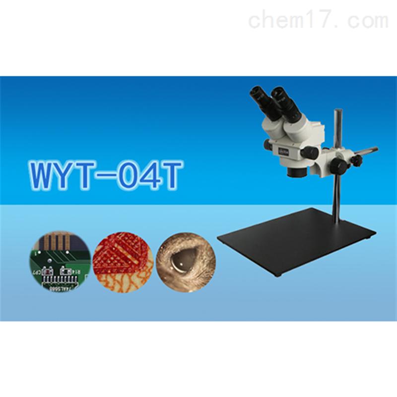 工业体视显微镜