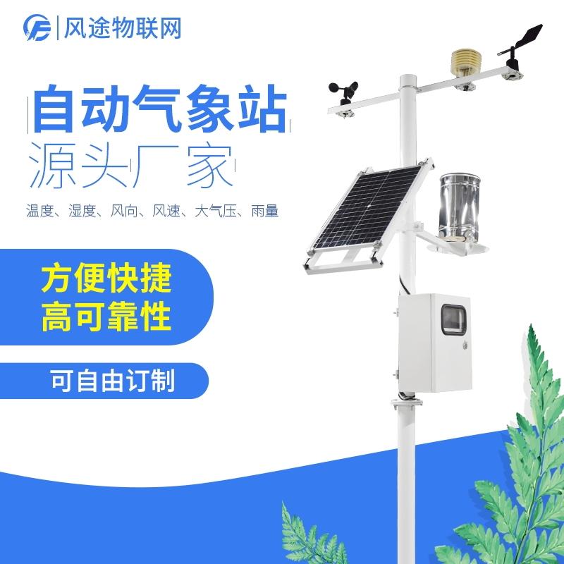 气象站观测场设备