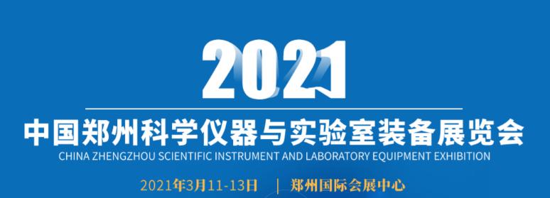 ATAGO(爱拓)将出席2021中国郑州科学仪器与实验室装备展览会