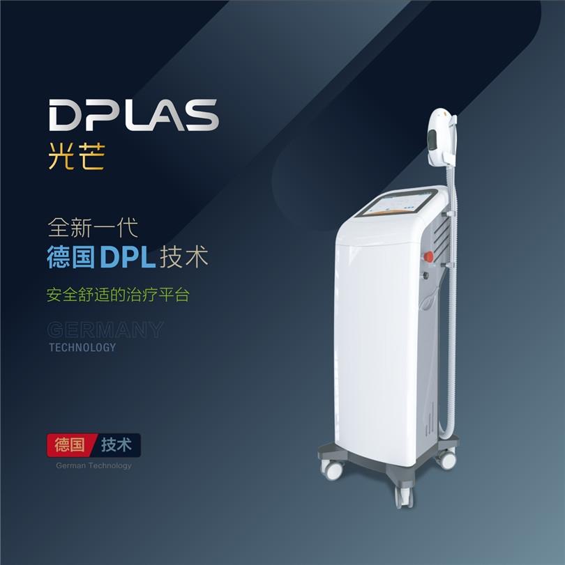 DPLAS光芒多功能治疗平台