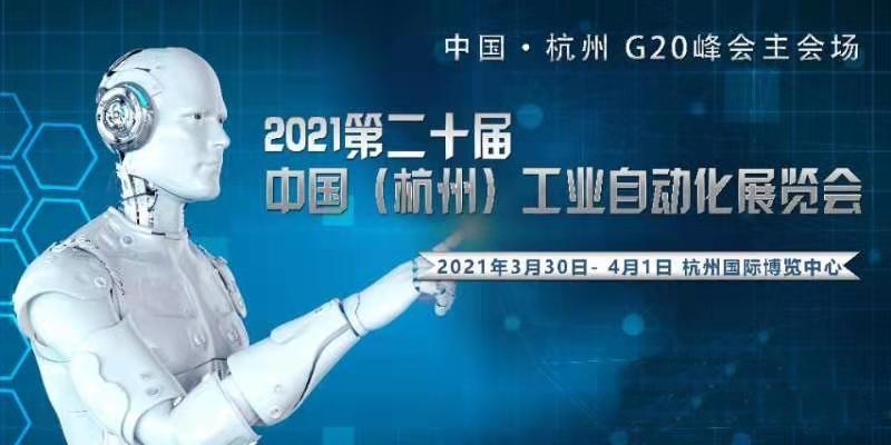 2021第二十屆中國(杭州)機床模具與金屬加工展覽會