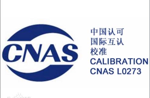 CNAS砝码证书