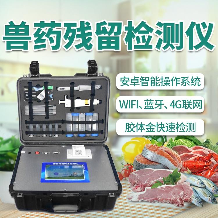 肉类药物残留检测仪是否能检测水产品中的兽药
