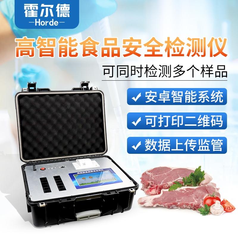 真菌毒素类残留检测设备在食品安全检测中的作用