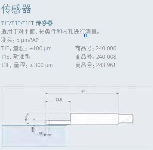 T1E/T3E/T1ET传感器