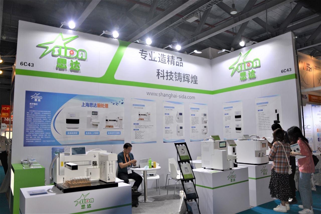 上海思達攜重磅產品亮相CHINA LAB 2021