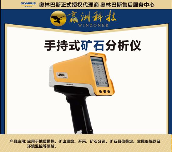 奥林巴斯便携式矿物光谱仪的维修流程