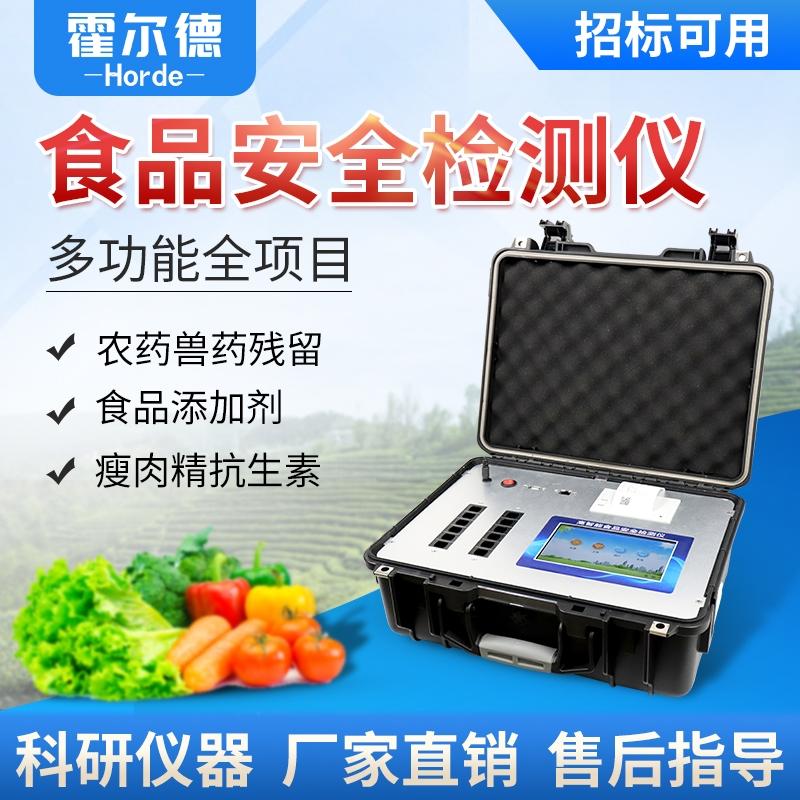 便携式食品检验仪器设备