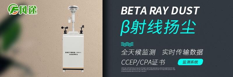 贝塔扬尘监测系统