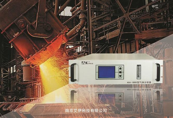 艾伊科技一氧化碳分析仪