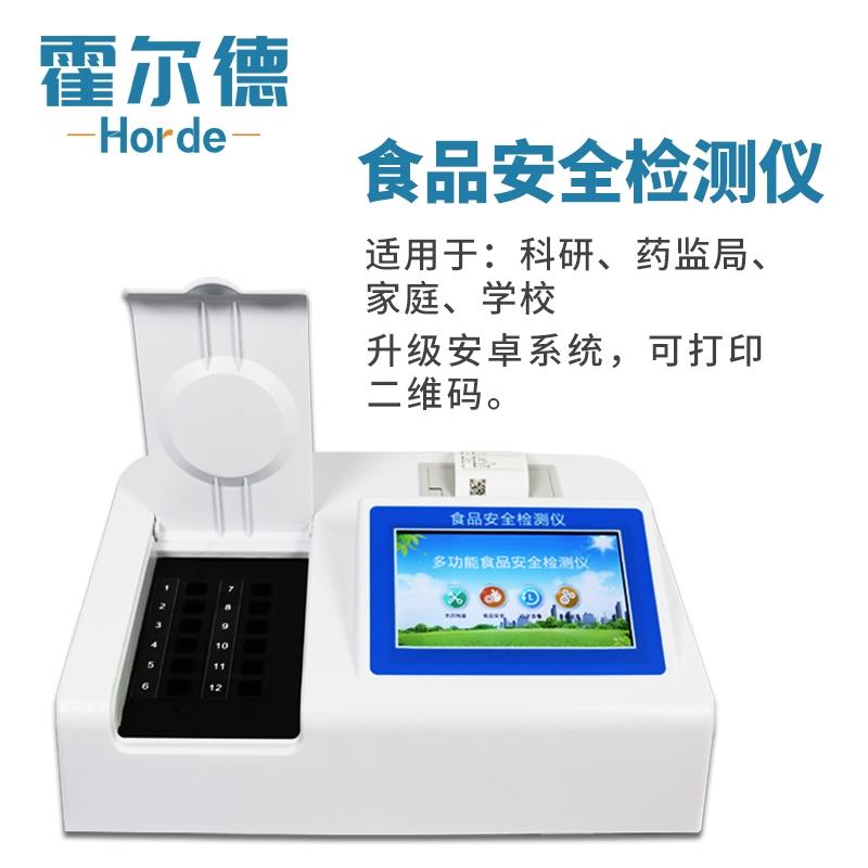 酱油氨基酸态氮检测仪