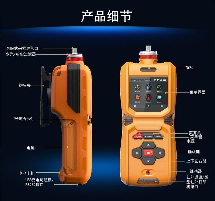 <strong>便携式甲硫醇气体检测仪</strong>