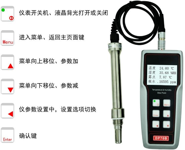 手持式露点仪DP70B