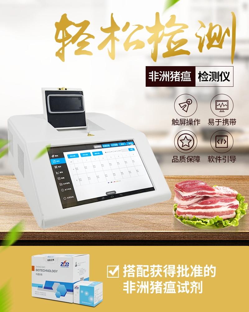非洲猪瘟检测仪