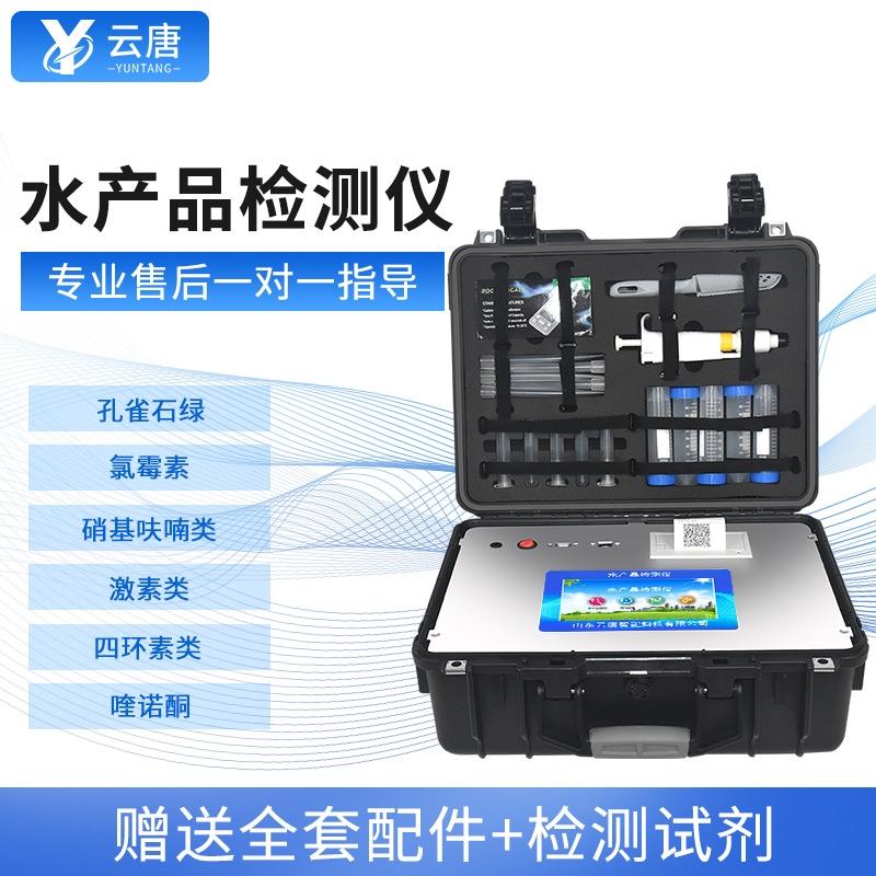 水产品检测仪器设备@2021水产品检测专用