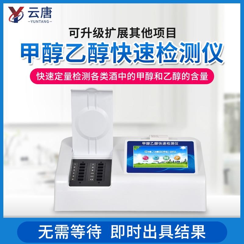 #白酒甲醇乙醇快速检测仪#2021云唐检测新技术