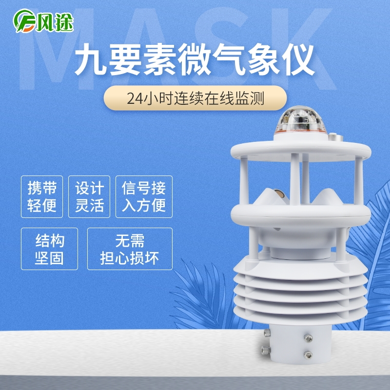 化工厂风速仪