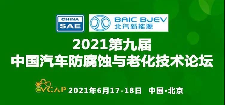 中国汽车防腐蚀与老化技术论坛