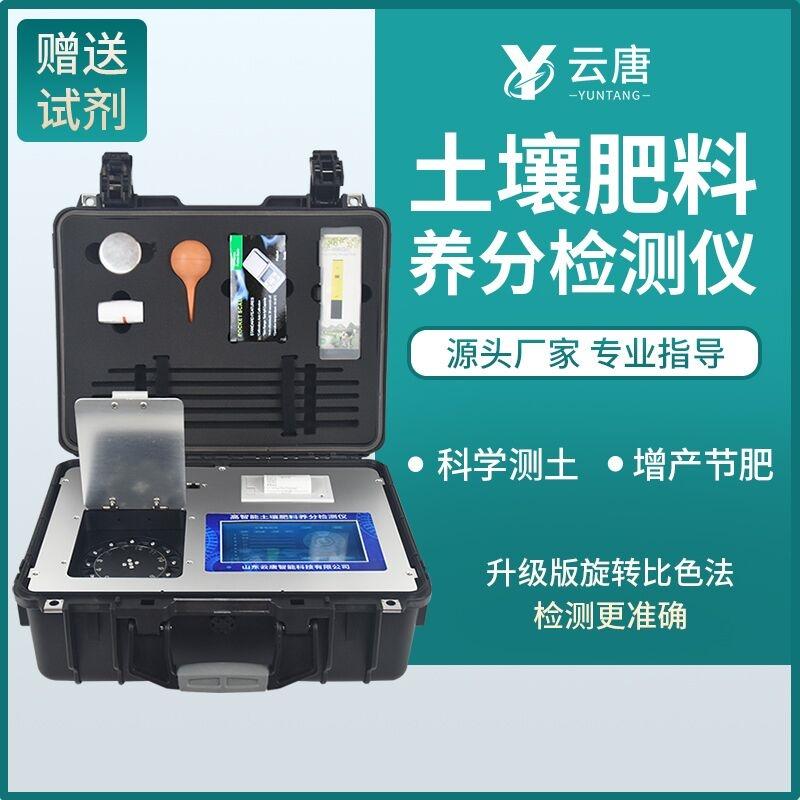 2021#土壤生态环境测试及分析评价系统设备#云唐检测新技术