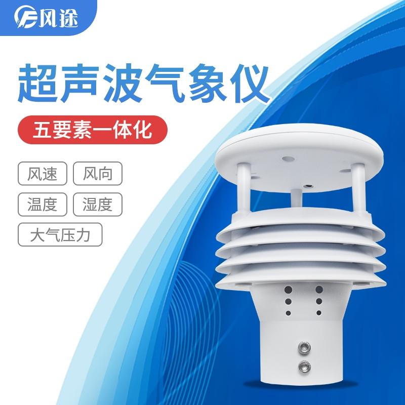 超声波气象传感器