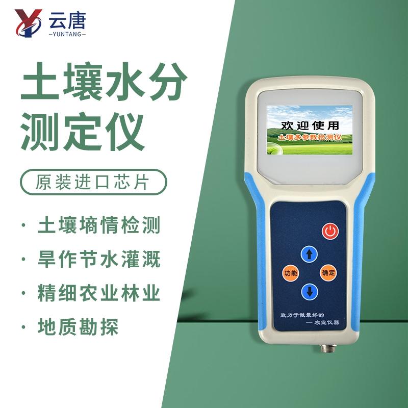 土壤水分测定仪哪家好@2021土壤水分测定仪如何选择