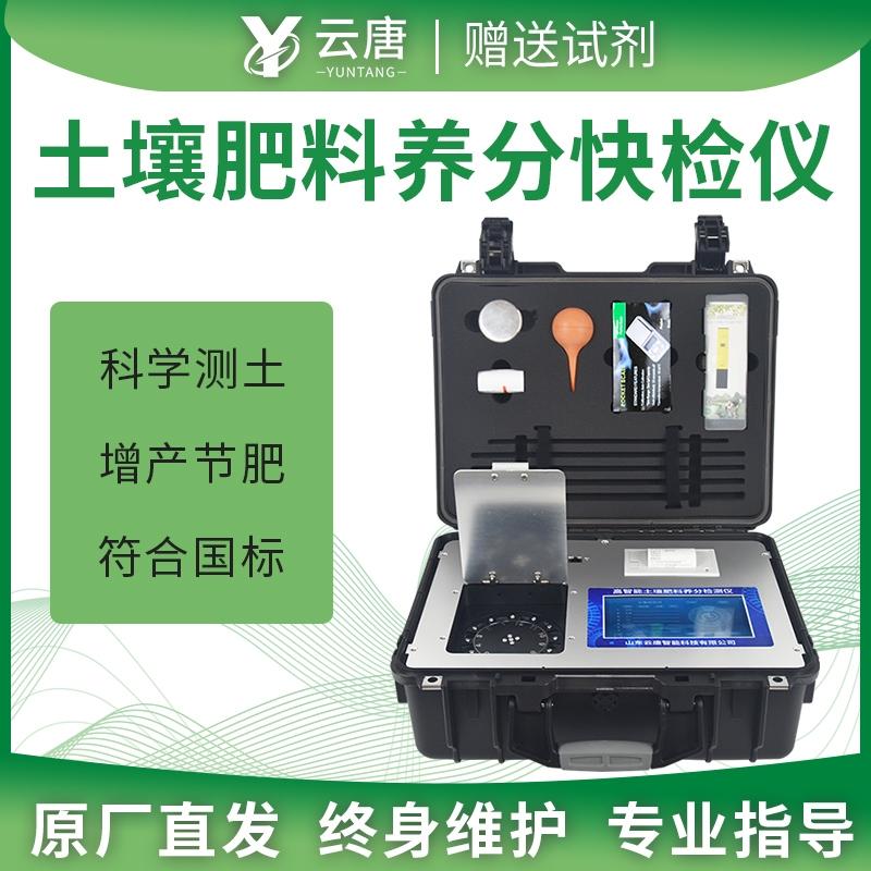 科研级高智能土壤综合检测仪器