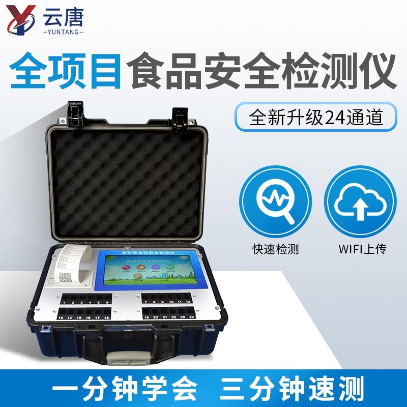 食品检测实验室仪器设备